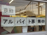ファミリーマート 奥戸五丁目店