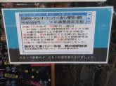 焼きたて食パン一本堂 新小岩駅前店