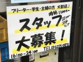 串屋横丁 月島店