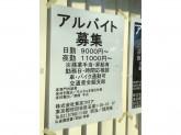 株式会社東京フロア