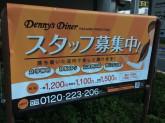 Denny's Diner 八雲店