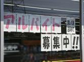 デイリーヤマザキ 東大阪中石切店