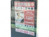 ヘアースタジオIWASAKI(イワサキ) 喜多見店