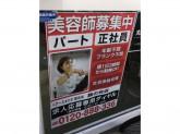 スタジオ IWASAKI 旗の台店
