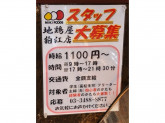 地鶏屋 狛江店