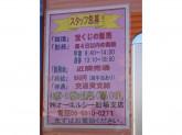 瓢箪山チャンスセンター