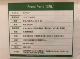 Francfranc(フランフラン) 亀有店