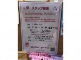 マザーガーデン キッズ&リビング 二子玉川ライズ店