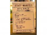 コクテル堂コーヒー 二子玉川店