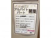 Honeys(ハニーズ) リーフウォーク 稲沢店