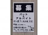 柿の葉ずし総本家平宗 玉川髙島屋S・C店