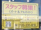 幸楽苑 渋川店