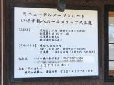 いけす鶴八 新栄店