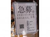 ドクターマーチンショップ 西斎橋店