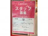 Lectier(レクチェ) 若松店
