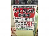 寿園茶店 ベイシア常滑店