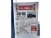 (株)石川屋常滑店