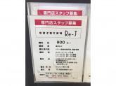 SUZUTAN/Re-J 博多ゆめタウン店
