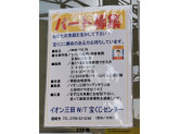 イオン三田ウッディタウン宝くじセンター