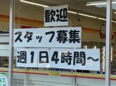 デイリーヤマザキ 豊田花沢町店