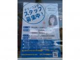 クリーニングハマヤ 成田東店