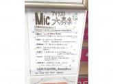 マツエクサロンMIC(ミック) 小倉駅前店