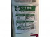 TANITA FITS ME(タニタフィッツミー) 三田フローラ88店