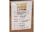 中華食堂一番館 イオンモール吉川美南店
