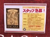 Caffe ESCASA(カフェ エスカーサ) 福岡東店