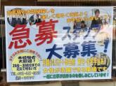 株式会社タウンハウジング福岡 本店