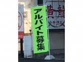 中華酒菜 黄龍