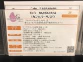 Cafe BARBAPAPA(カフェ バーバパパ)
