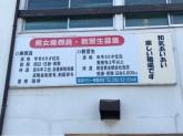 共栄タクシー(有)
