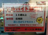 PORT(ポート)24 幸田店