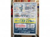 B・KIDS (ビーキッズ) 花小金井店