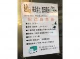 株式会社 徳田商店 本店