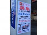 ENEOS 山文商事(株)東京支店 サンライズ等々力SS