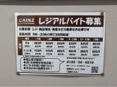 カインズ渋川有馬店