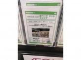 OPAQUE.CLIP(オペークドットクリップ)イオンモール高崎店