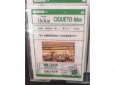CIQUETO ikka(チキュートイッカ) イオンモール高崎店