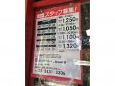 まいばすけっと 三軒茶屋駅西店