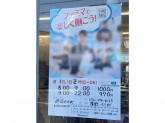 ファミリーマート 堺深井中町店