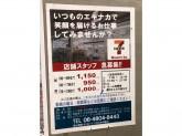 セブン-イレブン ハートインJRUC駅改札内店