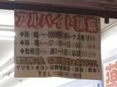 マツモトキヨシ 日野駅前店