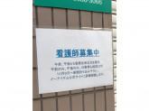 佐々木診療所