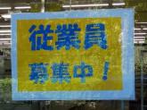 オーケー 立川富士見町店