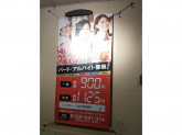 ビッグボーイ 仙台宮城野店