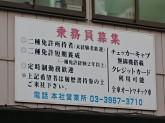 みなとタクシー 株式会社 大原町工場