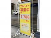 昭和シェル 肥後橋SS / (株)シェル石油大阪発売所