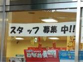 ファミリーマート JR天王寺駅北口店